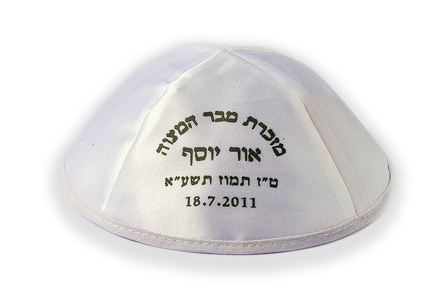 BAR MITZVAH KIPPOT