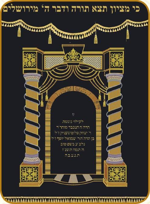 פרוכת בסגנון שערים מלכותיים 123