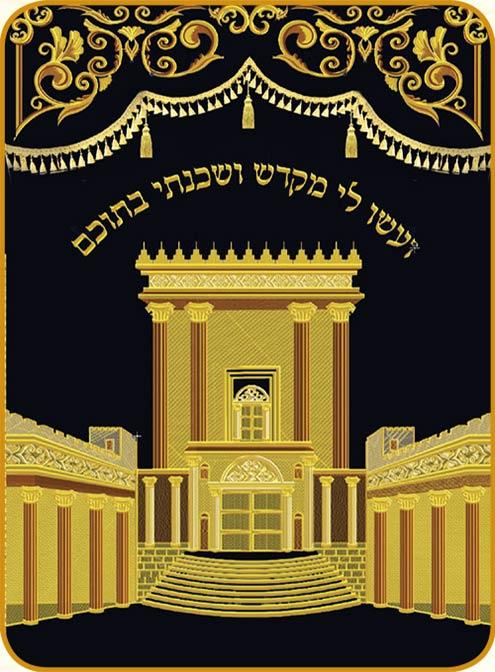 פרוכות בסגנון בית המקדש 133