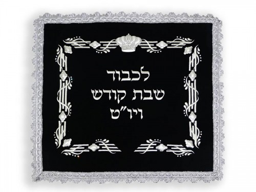 Shabbat Challah Covers 2578