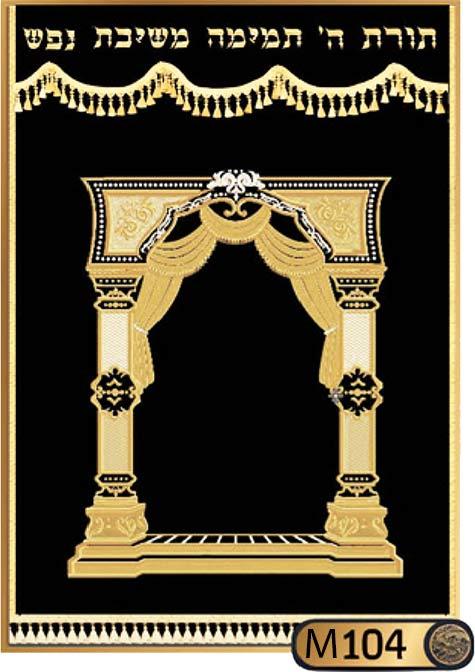 Parochet Royal Gates style M104