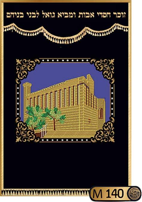 פרוכת לארון הקודש בסגנון בית המקדש M140