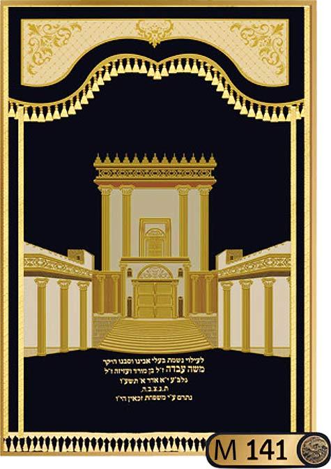 פרוכת לארון הקודש בסגנון בית המקדש M141