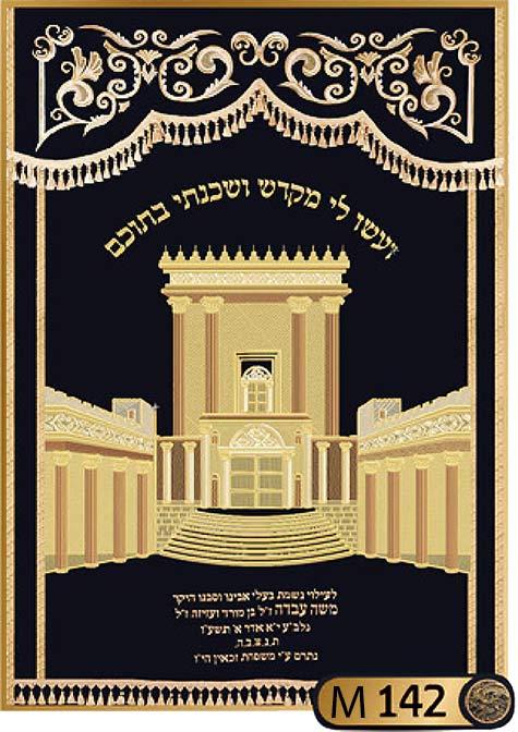 פרוכת לארון הקודש בסגנון בית המקדש M142