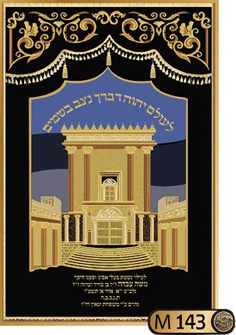פרוכת לארון הקודש בסגנון בית המקדש M143