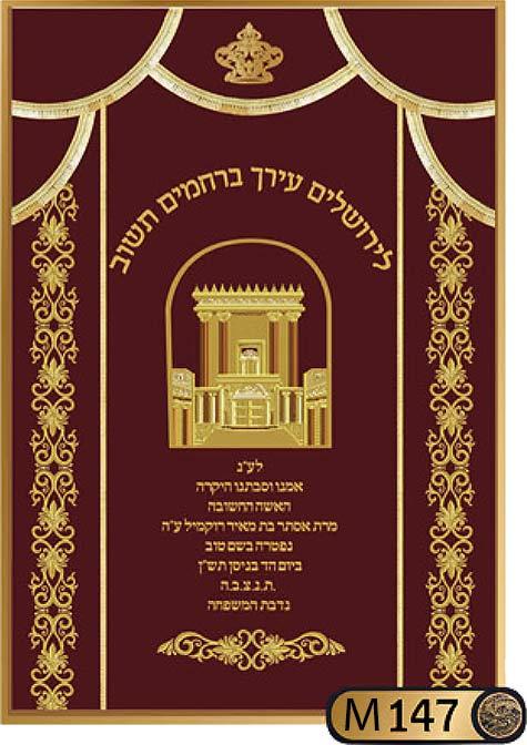 פרוכת לארון הקודש בסגנון בית המקדש M147