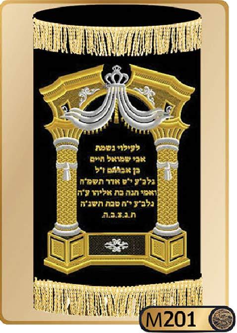 Torah Covers M201
