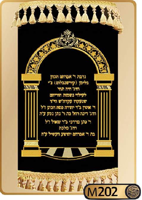 Torah Covers M202