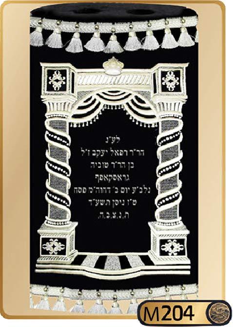 Torah Covers M204