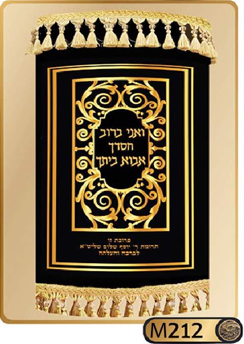 Torah Covers M212