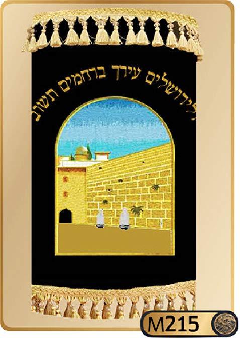 Torah Covers M215