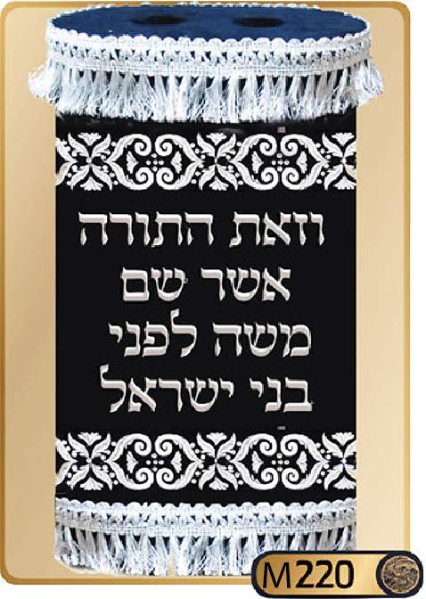 Torah Covers M220