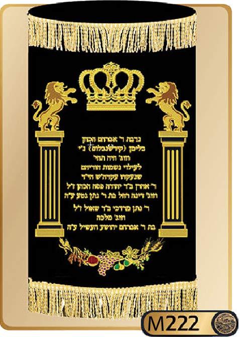 Torah Covers M222