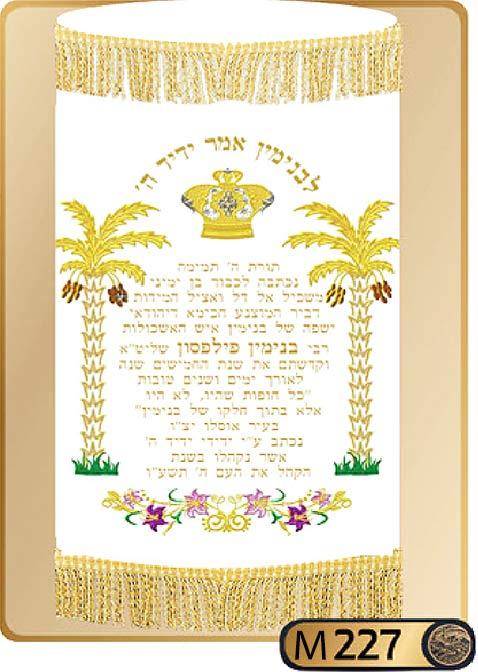 Torah Covers M227