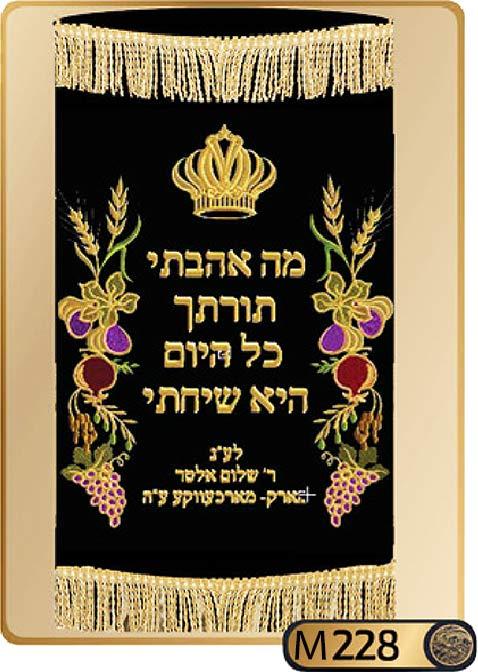 Torah Covers M228