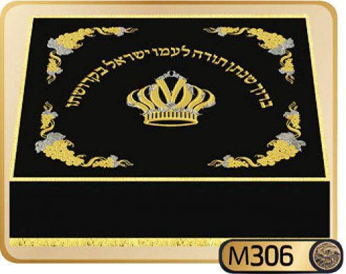 כיסוי בימה ועמוד M306