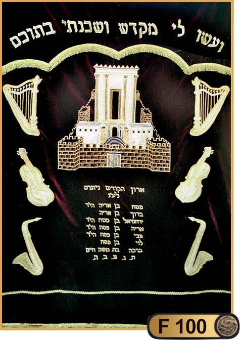 פרוכת לארון הקודש בסגנון בית המקדש F100